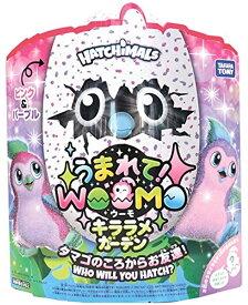 うまれて. ウーモ キララメガーデン ピンク&パープル HATCHIMALS