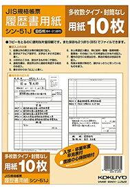 履歴書用紙 多枚数 B5 B4・2つ折り JIS様式例準拠 10枚 シン-51J(1セット)