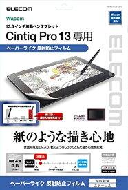 ワコム ペンタブレット Cintiq Pro 13用 フィルム ペーパーライク 反射防止 13.3インチ 日本製(Wacom Cintiq Pro 13)