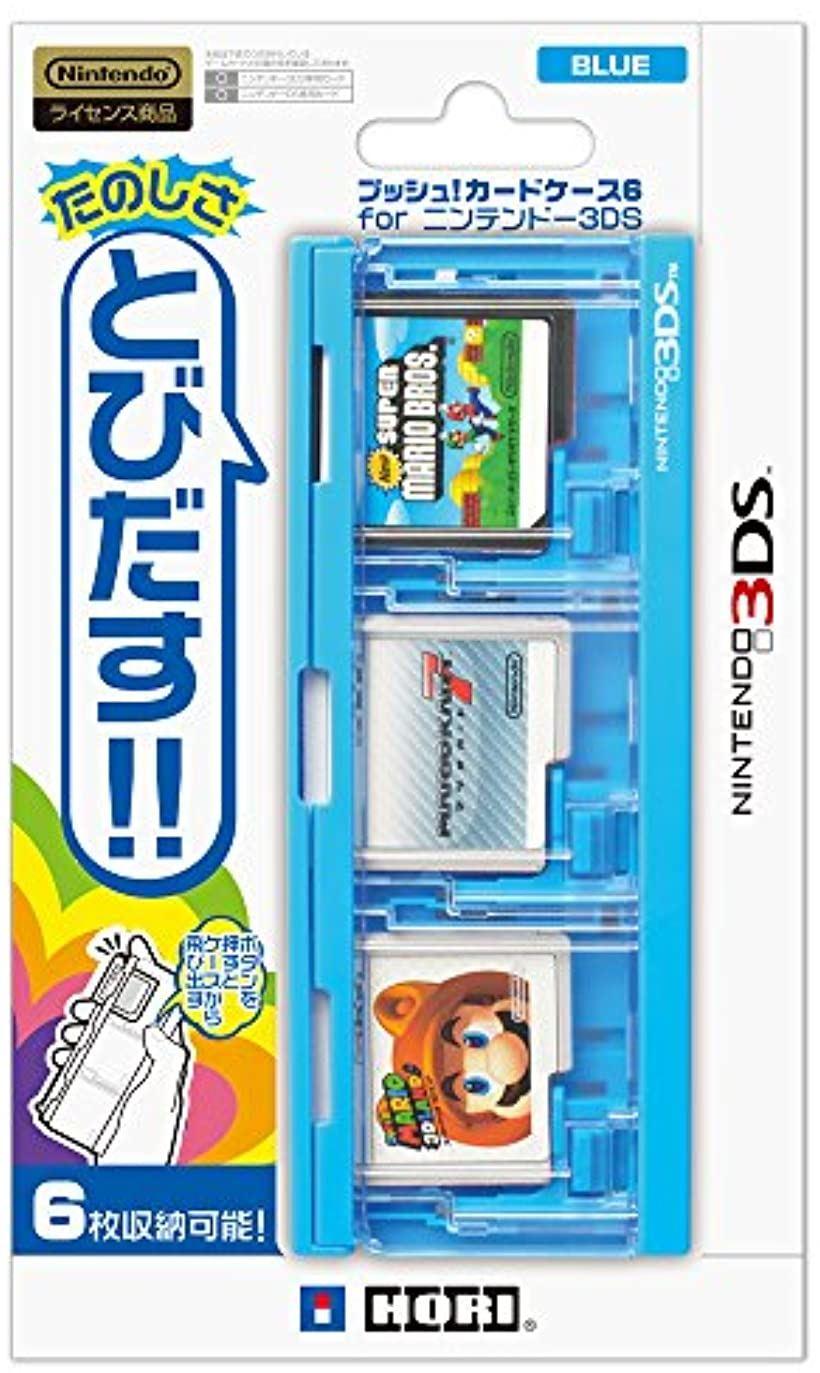 プッシュ カードケース6 for ニンテンドー3DS [ブルー] [3DS-255] [ホリ]