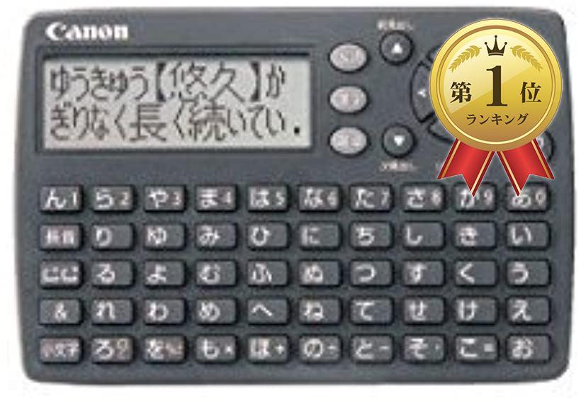 Canon簡単ポケット辞書wordtank 国語漢字電卓 [ブラック] [IDP-500KS] [キヤノン]