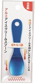 アルミ アイスクリーム スプーン 「日本製」[C-1119](ブルー)