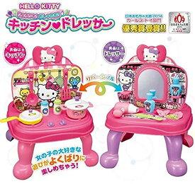 ハローキティ りょうりも. おしゃれも. キッチンドレッサー 「日本おもちゃ大賞2014 ガールズ・トイ部門 優秀賞」