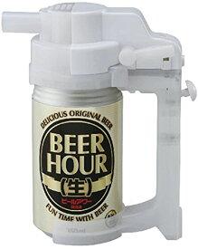 ビールアワー クリアホワイト 150419(ホワイト、白, 幅7×奥行14×高さ16.5〜21cm)