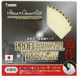 iwood プロフェッショナル チップソー 190mm×1.6mm×52P[190mm×52P](190mm)