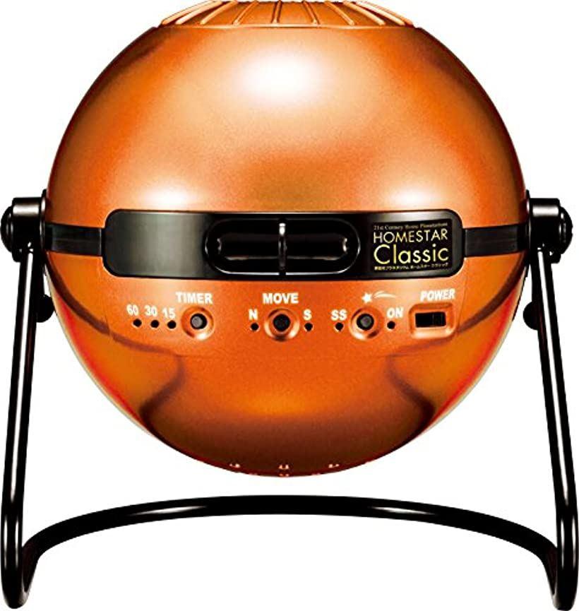 HOMESTAR Classic ホームスタークラシック Sunrise Orange サンライズオレンジver.
