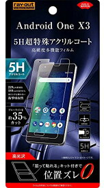 Android One X3 フィルム 5H 耐衝撃 BLカット アクリル 高光沢[RT-ANX3FT/S1](耐衝撃/高光沢/ブルーライトカット, Android One X3)