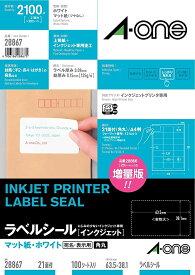 ラベルシール インクジェット 21面 100枚[28867](100シート(2,100片))
