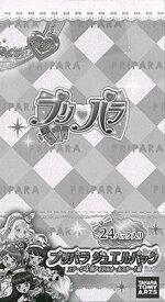 プリパラ ジュエルパック ステージ4 神アイドルオールスター。編 24個入りBOX