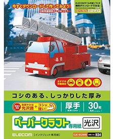 クラフト紙 ペーパークラフト用紙 A4 30枚 高光沢 「日本製」EJK-KC2WN[EJK-KC2WN](厚手, A4 30枚)