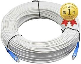 延長 光ファイバー ケーブル sc - 両端 コネクター付き(白30m)