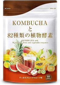 コンブチャと82種類の植物酵素 グレープフルーツ味 タブレット 60粒 30日分(ダイエットサプリ, 30日分)