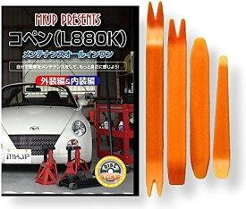 コペン L880K メンテナンス オールインワン DVD Vol.1 内装 & 外装 セット + 内張り 剥がし はがし 外し ハンディリムーバー 4点 工具 + 軍手 ダイハツ DAIHATSU C008