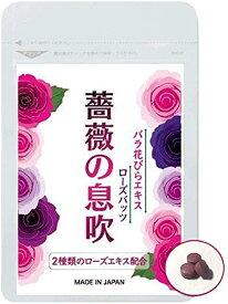 ローズサプリメント 飲むバラの美容エチケットサプリ 1ヶ月/90粒