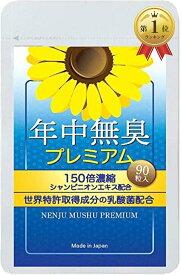 シャンピニオン サプリメント 渋柿 緑茶 コーヒー配合 エチケットサプリ 90粒 30日分