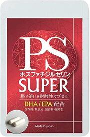 ホスファチジルセリン サプリ PS1日100mg 1ヶ月分 DHA EPA配合 国産 国内製造PSサプリメント