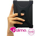 PalmoKindle Paperwhite / マンガモデル 第7世代 2014年10月発売 にも対応 パルモ キンドルペーパーホワイト 黒 すべ…