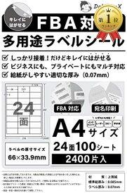 FBAラベルシール きれいにはがせる 100シート入り-宛名-DVDラベル-手書きも可能-様々な用途に対応製(ホワイト, 24面 100枚入り)