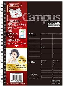 キャンパスダイアリー 手帳 2020年 A5 マンスリー&ウィークリー ニ-CSD-A5-20 1月始まり(ブラック)
