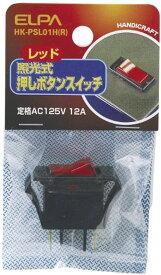 照光式スイッチ レッド HK-PSL01H R