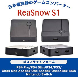 ReaSnowS1 2020年版ゲーミングコンバーター PS4/PS3/Nintendo Switch/xboxone/xbox360 「マウスやキーボードなど自由自在に接続可能」