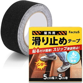 滑り止めテープ 鉱物粒子タイプ 屋外 階段 耐水性 50mmx5m 全8色(1.黒色, 5m)