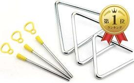 トライアングル 楽器 3個セット 合金 知育玩具 打楽器 パーカッション お遊戯(6寸)