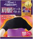 肩暖 あたため 肩当て 肩サポーター 肩ウォーマー 肩冷え防止 裏起毛(ブラック, L)