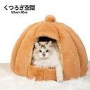 猫 ベッド ドーム型 犬小屋 キャット ハウス ペットベッド クッション ソファ マット洗える 秋冬 ふわふわ 保温 暖か…
