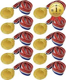 金メダル メダルセット 運動会 幼稚園 ご褒美 優勝メダル(金メダル10個セット)