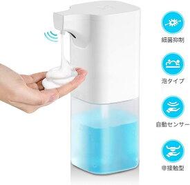 2020年最新版 ソープディスペンサー 泡 自動 ハンドソープディスペンサー オート センサー 350ml 細菌抑制 電池式 残量確認可 IPX3防水 防漏 食器用洗剤 キッチン 洗面所 浴室などに適用 MDM(ホワイト, 19*10*7.3cm)