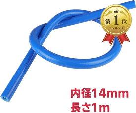 morytrade 耐熱 耐圧 シリコンホース シリコンチューブ ラジエター インタークーラー 内径14mm x 1m(内径14mm x 1m)