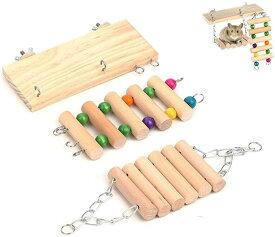 ワズチヨ 小動物 ケージ カラフル おもちゃ アクセサリ 玩具 ハムスター デグー リス ペット 木製 ステージ 吊り橋 はしご 3点セット(?3点 ウッド)