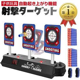 おもちゃ 電子ターゲット 7pcsセット Nerfナーフ対応 電子銃射撃ターゲット 自動起き上がり機能 子供玩具 電子ターゲット*1+弾 丸*4列 合計40枚+リストハンド*2