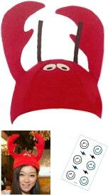 カニ エビ 被り物 帽子 おもしろ グッズ イベント 余興 宴会 かぶりもの 仮装 タトゥーシール付(エビ1個)