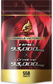 MUSCLE VICTORY HMB 93000mg x クレアチン93000mg 医師監修 サプリ 558粒