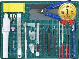 プラモデル工具セット ガンプラ工具 模型工具 プラモ工具 クラフトツール 23種類(GR)