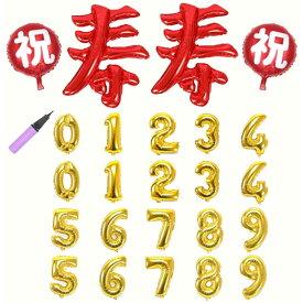 寿 祝 アルミバルーン コンプリート 24個セット 0-9までの数字各2個 還暦 古希 喜寿 傘寿 米寿 卒寿 白寿 誕生日 お祝い パーティ 飾り付け レッド(寿 レッド)