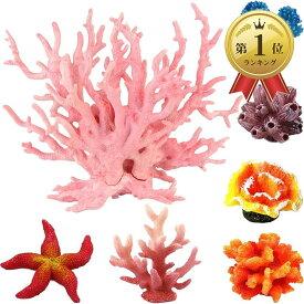 人工珊瑚 アクアリウム オブジェ サンゴ礁 水槽用品(ピンク+6個セット)