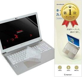 TOSHIBA Dynabook T/X/AZ シリーズ キーボードカバー 東芝 2021/2020/2019/2018発売 15.6型 16.1型 日本語JIS配列 超薄型 MDM(Dynabook T/X シリーズ)