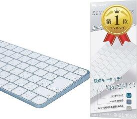 2021年発売 M1チップiMac Magic Keyboard カバーキーボードカバー for Apple 24インチiMac Touch ID搭載, テンキーなし, MDM(A2449 (JIS・Touch ID搭載・テンキーなし))