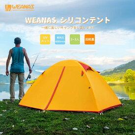 テント 2-3人用 コンパクト ソロテント キャンプ ドームテント ドーム型テント キャンピングテント アウトドアテント 簡易テント 防災用テント 大型テント 2人用 防水 登山 アウトドア 防災グッズ キャンプ用品