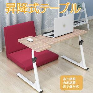 昇降式テーブル サイドテーブル 折りたたみ テーブル 高さ調節 昇降式 つくえ ソファテーブル 伸縮 机 在宅勤務 フォールディングテーブル 移動可能 木製デスク ハイテーブル 机 ベッド サ