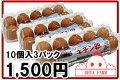 キチン卵30個【10個入り×3パック】