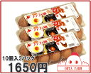 【北海道産】【チャリティーファフィ卵10個入3パック】生卵/たまごかけご飯/濃厚な卵【楽ギフ_のし】【楽ギフ_のし宛…