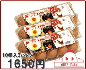 【北海道産】【チャリティーファフィ卵10個入3パック】生卵/たまごかけご飯/濃厚な卵【楽ギフ_のし】【楽ギフ_のし宛書】
