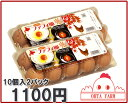 【北海道産】【チャリティーファフィ卵10個入2パック】生卵/たまごかけご飯/濃厚な卵