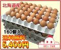 【ココットレッド160個入】【北海道産】玉子焼き用