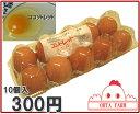 【ココットレッド10個 (10個入り×1パック)】【北海道産】玉子焼き用