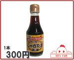 【おすすめ醤油】オハヨーしゃかたま醤油